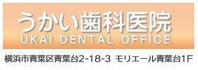 うかい歯科医院